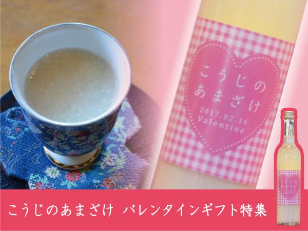 酒蔵のこうじのあまざけ バレンタイン用 米こうじ100%の天然の甘さ ホットでも冷やしても美味しい!