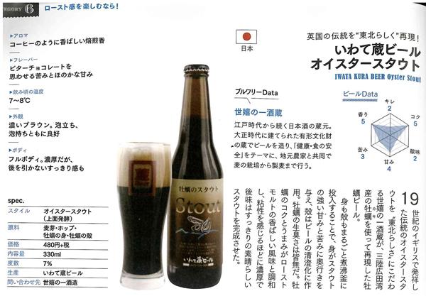ビールの教科書2