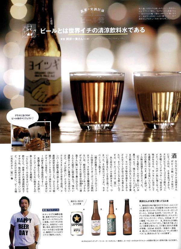 ヨイツギが雑誌に掲載されました。