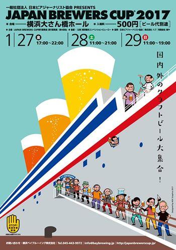 japanbrewerscup
