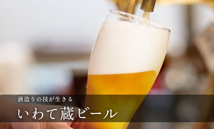 クラフトビール・いわて蔵ビール