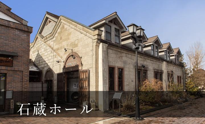 石蔵ホール