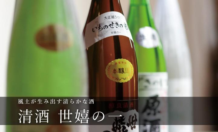 日本酒・清酒 せきのいち
