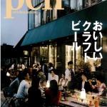 雑誌PEN クラフトビール特集